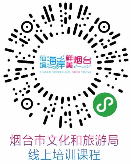 """练好内功共迎""""春天"""" 烟台市文旅局开展行业线上公益培训"""