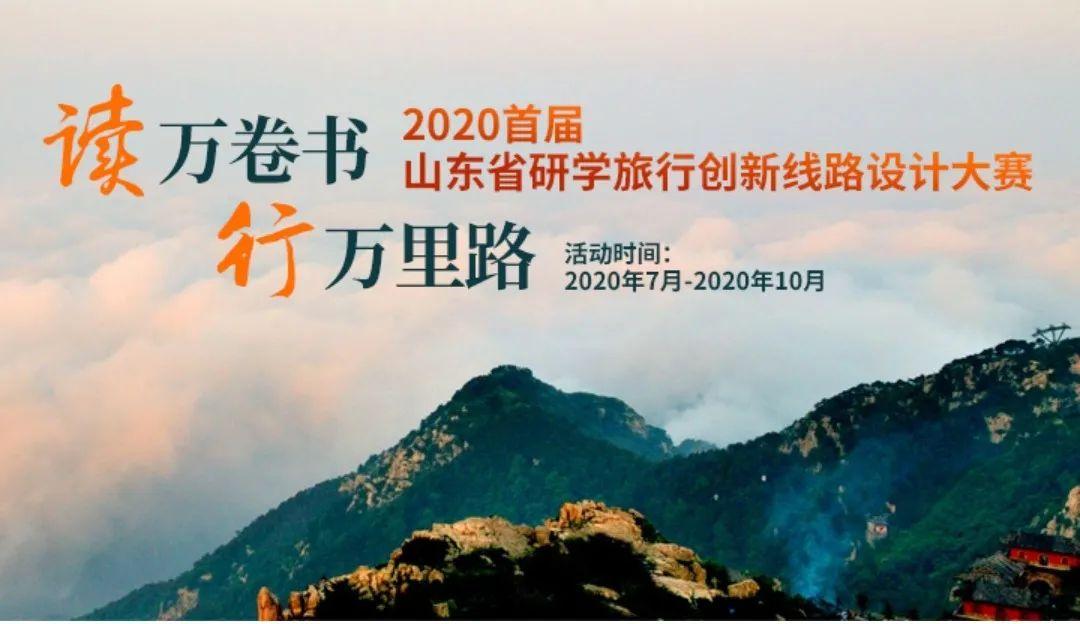 首届山东省研学旅行创新线路设计